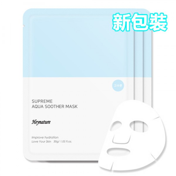 【Buy 2 Get 2 Free】Supreme Aqua Soother Mask  3...