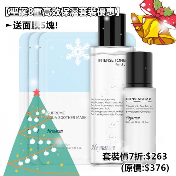 【聖誕8重高效保濕套裝優惠至26/12】~ ...